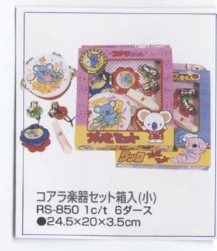 コアラ楽器セット(箱入) 小