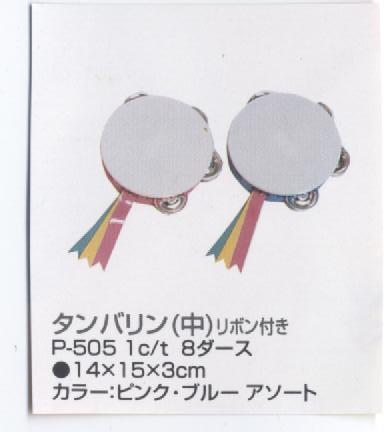 タンバリン(中)12cm リボン付