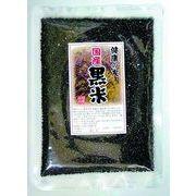 国産 黒米(250g)