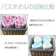 【激安・格安タオル】吸水・速乾ガーゼカラー バスタオル 安心の日本製