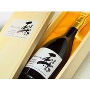 ■和製・梨ブランデー原酒「梨」14年貯蔵酒50度720ml/桐箱入り