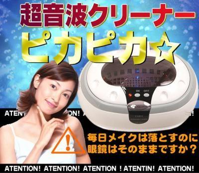 ロングセラー 人気 超音波 洗浄機 メガネ洗浄器 超音波クリーナー ソニックウェーブ 業務用 家庭用