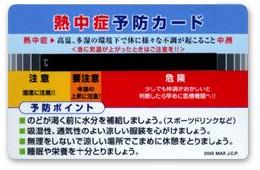 熱中症予防カード普及版(特別提供版)クリックポスト送料無料
