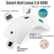 【最新型】Smart Nail Lamp 2.0 48W【ジェルネイルレジン用ライト】