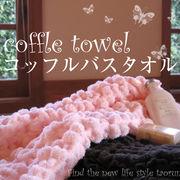 【ワッフルみたいなタオル】ふわふわモコモコなバスタオル♪無撚糸でコットン素材の優しさ。
