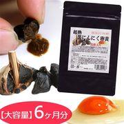 【大容量】超熟黒にんにく卵黄(黒酢入り)