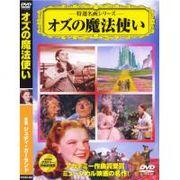 VCDD-62・65・67~74 なつかしの映画6