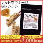 6月8日(火)12時よりセール開催!!【大容量】熟生ナットウキナーゼ&レシチン