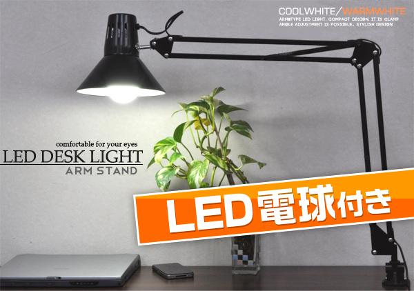 ロングセラー おすすめ 売れ筋 人気 LEDライト 高輝度 LED アーム式 スタンドライト 白色/電球色 長寿命