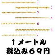 【銅99%】ゴールドチェーン 2m=138円