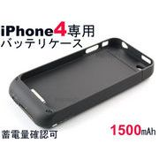 iPhone4専用1500mAhバッテリケース黒