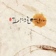 韓国音楽 ミュージカル「ピマッ谷間恋歌」 O.S.T