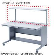SH-FDS140 サンワサプライ デスク用サブテーブル