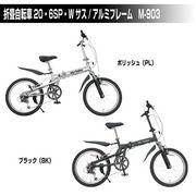 ★折畳自転車20・6SP・Wサス/アルミフレーム M-903(fb047)