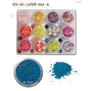 【ネイル用品】パワーストーンパウダー ( 天然石 顔料 ) 12色セットA