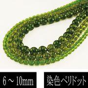 〈染色〉ペリドット (橄欖石) 一連 (φ6mm-10mm) 連売り 素材 パーツ 丸玉