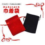 【ジュエリー・ケース・用品】アクセサリーや小物入れに♪  ミニ巾着袋(ポーチ) <レッド&ブラック>