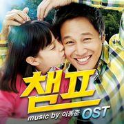 韓国音楽 チャ・テヒョン主演「チャンプ」 O.S.T