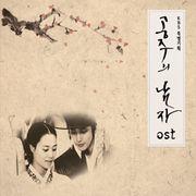 韓国音楽 パク・シフ主演「姫の男」 O.S.T