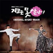 韓国音楽 チェ・ジウ、ユン・サンヒョン主演「負けては生けない」O.S.T