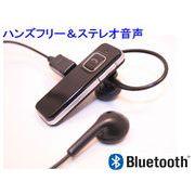【BSH-V1】Bluetoothヘッドセット&ステレオヘッドホン【黒】
