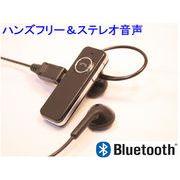 【BSH-V2】Bluetoothヘッドセット&ステレオヘッドホン iPhone4S iPad2