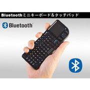 Bluetoothミニキーボード&タッチパッド