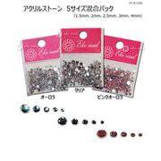 【ネイル用品】ジェルネイル 高品質アクリルストーン5サイズ ミックスパック