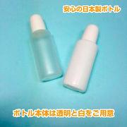 ★特別価格★無地だから販促品にもぴったり!安心の日本製詰替ボトル2種類