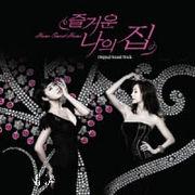 韓国音楽 キム・へス主演ドラマ「楽しい私の家」 O.S.T