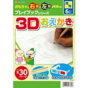 【ATC】3Dおえかきプレイブック [007389]