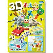 【ATC】3Dおえかきブック [007923]