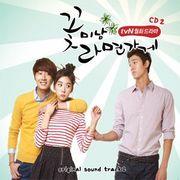 韓国音楽 チョン・イル主演のドラマ「イケメンラーメン屋」O.S.T CD 2