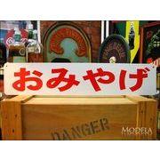 文字看板 おみやげ/お土産 赤(ロングサイズ)