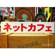 文字看板 ネットカフェ 赤(ロングサイズ)