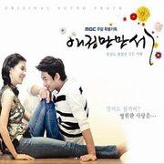 韓国音楽 イ・テソン主演のドラマ「愛情万万歳」O.S.T