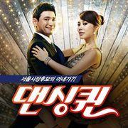 韓国音楽 ファン・ジョンミン、オム・ジョンファ主演の映画「ダンシングクィーン」O.S.T