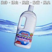 激安★洗浄、漂白、脱脂、除菌、脱臭★多目的洗剤【マックスエコ】1kg