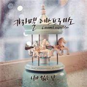 韓国音楽 Caramel Espresso(キャラメルエスプレッソ)- 君がいない私は