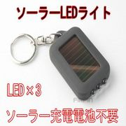 ■3LED■ソーラーミニライト■キーホルダー