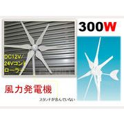 300W風力発電機■DC12V/24Vコントローラー付き■6つ羽タイプ