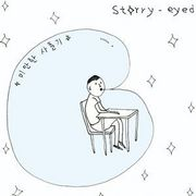 韓国音楽 Starry-Eyed(スタリアイド)- すまない思春期 [EP]