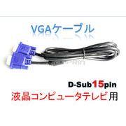 液晶テレビ、コンピュータの接続用■VGAケーブル■ミニD-Sub■15pin