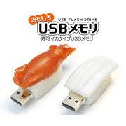 【USBメモリシリーズ】おもしろUSBメモリ8GB! 寿司型イカタイプUSBメモリ!