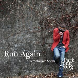 韓国音楽 パク・ジョンソン(Jongseong Park)- Run Again [Tremolo Solo Special Album](予約)