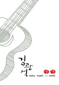 韓国音楽 キム・グァンソク - 三つ、四つ(2CD)