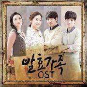 韓国音楽 ソン・イルグク主演のドラマ「醗酵家族」O.S.T