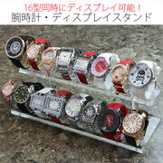 【16型同時にセット可能!】★2段式・腕時計ディスプレイスタンド【クリア】