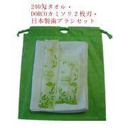 240匁タオルと「日本製」歯ブラシとカミソリセット