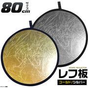 商品撮影や人物撮影に! 80cm丸レフ板 (ゴールド/シルバー)